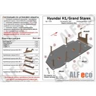 "Защита ""АВС-Дизайн"" для топливного бака Hyundai H1 2007-2015. Артикул: 04.882.C2"