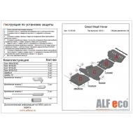 """Защита """"Alfeco"""" для картера, редуктор переднего моста, КПП и РК Great Wall Wingle 5 2011-2020. Артикул: ALF-31.05-08st"""