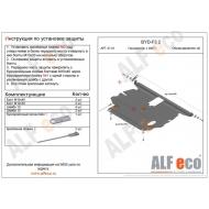 """Защита """"Alfeco"""" для картера и КПП BYD F3 2007-2020. Артикул: ALF.01.01st"""