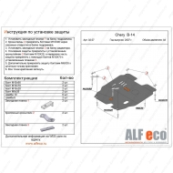 "Защита ""Alfeco"" для картера и КПП Chery CrossEastar B14 2007-2014. Артикул: ALF.02.07st"