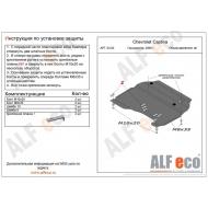"""Защита алюминиевая """"Alfeco"""" для картера и КПП Chevrolet Captiva 2006-2011. Артикул: ALF.03.03 AL5"""