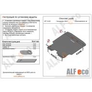 "Защита ""Alfeco"" для картера и КПП Chevrolet Lacetti 2004-2013. Артикул: ALF.03.05 st"