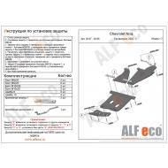 """Защита алюминиевая """"Alfeco"""" для КПП и раздатки Chevrolet Niva 2002-2020. Артикул: ALF.03.08 AL5"""