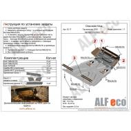 """Защита алюминиевая """"Alfeco"""" для рулевых тяг и картера (большая) Chevrolet Niva 2002-2020. Артикул: ALF.03.17 AL4"""