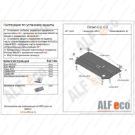 """Защита """"Alfeco"""" для картера и КПП Citroen C2 2003-2009. Артикул: ALF.04.01st"""