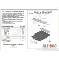 """Защита """"Alfeco"""" для картера и КПП Renault Kangoo I 1998-2003. Артикул: ALF.04.05st"""