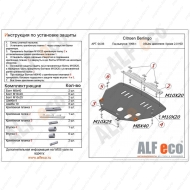 "Защита ""Alfeco"" для картера и КПП Citroen Berlingo I 1996-2003. Артикул: ALF.04.06st"