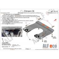 """Защита алюминиевая """"Alfeco"""" для переднего стабилизатор курсовой устойчивости Citroen C4 I 2004-2010. Артикул: ALF.04.10 AL5"""