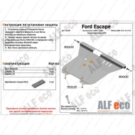 "Защита алюминиевая ""Alfeco"" для картера и КПП Ford Escape 2004-2007. Артикул: ALF.07.19 AL 5"
