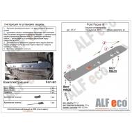 """Защита алюминиевая """"Alfeco"""" для бензопровода Ford Focus III 2011-2020. Артикул: ALF.07.27 AL4"""