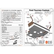 "Защита алюминиевая ""Alfeco"" для картера и КПП Ford Tourneo Custom передний привод 2013-2020. Артикул: ALF.07.35 AL4"