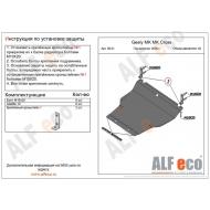 "Защита алюминиевая ""Alfeco"" для картера и КПП Geely MK Cross 2010-2020. Артикул: ALF.08.01 AL4"