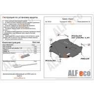 "Защита ""Alfeco"" для картера и КПП Geely Vision 2006-2011. Артикул: ALF.08.02st"