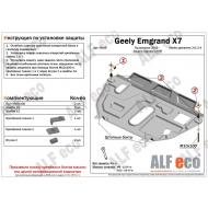 "Защита алюминиевая ""Alfeco"" для картера и КПП Geely Emgrand X7 2013-2020. Артикул: ALF.08.06 AL5"