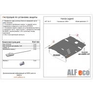 "Защита алюминиевая ""Alfeco"" для картера и КПП Honda Legend IV 2004-2012. Артикул: ALF.09.17 AL4"
