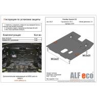 """Защита """"Alfeco"""" для картера и КПП Honda Accord IX 2013-2020. Артикул: ALF.09.27 st"""