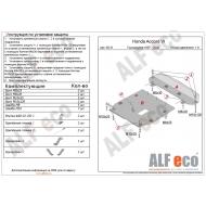 """Защита """"Alfeco"""" для картера и КПП Honda Accord VI 1997-2002. Артикул: ALF.09.31st"""