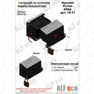 "Защита алюминиевая ""Alfeco"" для аккумулятора Hyundai H100 Porter 2005-2015. Артикул: ALF.10.17 AL4"
