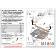 """Защита алюминиевая """"Alfeco"""" для картера Hyundai i30 III FL PD 2017-2020. Артикул: ALF.10.45 AL5"""