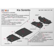 """Защита """"Alfeco"""" для картера и радиатора (2 части) Kia Sorento I 2006-2009. Артикул: ALF.11.06st"""