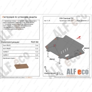"""Защита """"Alfeco"""" для картера и КПП Kia Carnival II EX 2006-2014. Артикул: ALF.11.16st"""