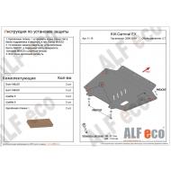 """Защита алюминиевая """"Alfeco"""" для картера и КПП Kia Carnival II EX 2006-2014. Артикул: ALF.11.16 AL4"""