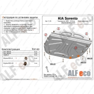 "Защита алюминиевая ""Alfeco"" для картера и КПП Kia Sorento II 2009-2012. Артикул: ALF.11.18 AL4"