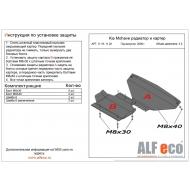 "Защита алюминиевая ""Alfeco"" для картера Kia Mohave 2009-2016. Артикул: ALF.11.20 AL4"