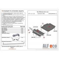 "Защита алюминиевая ""Alfeco"" для раздатки Kia Mohave 2009-2016. Артикул: ALF.11.22 AL4"