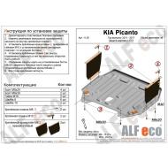 """Защита алюминиевая """"Alfeco"""" для картера и КПП Kia Picanto II 2011-2017. Артикул: ALF.11.26 AL5"""
