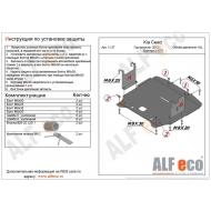 """Защита алюминиевая """"Alfeco"""" для картера и КПП Hyundai i30 II 2011-2015. Артикул: ALF.11.27 AL5"""