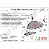 "Защита ""Alfeco"" для топливного бака и редуктора Kia Sorento III (Prime) 2017-2020. Артикул: ALF.11.39st"