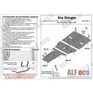 "Защита алюминиевая ""Alfeco"" для радиатора, рулевой рейки и картера Kia Stinger 4WD (2 части) 2,0Т 2018-2020. Артикул: ALF.11.42 AL5"