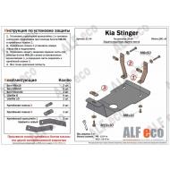 """Защита """"Alfeco"""" для редуктора заднего моста Kia Stinger 4WD 2,0Т 2018-2020. Артикул: ALF.11.44st"""