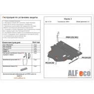 """Защита алюминиевая """"Alfeco"""" для картера и КПП Mazda 3 II 2009-2012. Артикул: ALF.13.10 AL 2.5"""