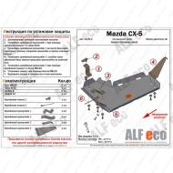 "Защита алюминиевая ""Alfeco"" для топливного бака (правая сторона) Mazda CX-5 I 4WD 2011-2017. Артикул: ALF.13.20.2 AL4"