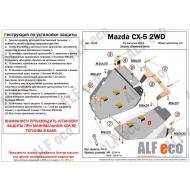 "Защита алюминиевая ""Alfeco"" для топливного бака (левая сторона) Mazda CX-5 I 2WD 2011-2017. Артикул: ALF.13.23.1 AL4"