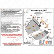 "Защита алюминиевая ""Alfeco"" для топливного бака (правая сторона) Mazda CX-5 I 2WD 2011-2017. Артикул: ALF.13.23.2 AL5"
