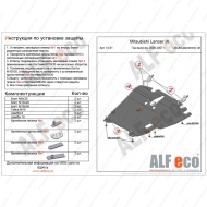 "Защита алюминиевая ""Alfeco"" для картера и КПП Mitsubishi Lancer 9 2000-2007. Артикул: ALF.14.01 AL4"
