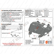 "Защита алюминиевая ""Alfeco"" для картера и КПП Mitsubishi Lancer 10 2007-2017. Артикул: ALF.14.02 Alk"
