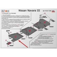 """Защита """"Alfeco"""" для раздатки Nissan Navara III 2005-2020. Артикул: ALF.15.08st"""