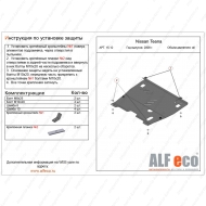 "Защита алюминиевая ""Alfeco"" для картера и КПП Nissan Teana J32 2008-2014. Артикул: ALF.15.12 AL 4"