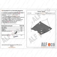 "Защита ""Alfeco"" для картера и КПП Nissan Pathfinder R52 2012-2020. Артикул: ALF.15.45st"