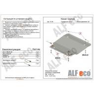 """Защита """"Alfeco"""" для картера и КПП Nissan Qashqai II J11 2014-2020. Артикул: ALF.15.46st"""