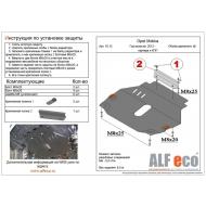 """Защита """"Alfeco"""" для картера и КПП Opel Mokka 2012-2020. Артикул: ALF.16.12 st"""
