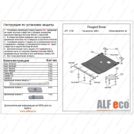 "Защита ""Alfeco"" для картера и КПП Citroen Jumper II 2006-2020. Артикул: ALF.17.08st"
