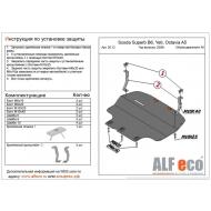 """Защита """"Alfeco"""" для картера и КПП Seat Leon II 2006-2012. Артикул: ALF.20.12 st"""