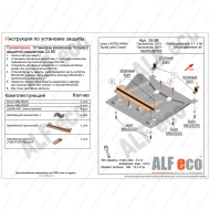 "Защита алюминиевая ""Alfeco"" для картера Lexus LX 450 2015-2020. Артикул: ALF.24.96 AL 5"