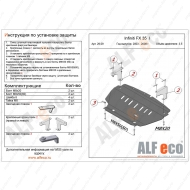 "Защита ""Alfeco"" для картера Infiniti FX 35, 45 2003-2008. Артикул: ALF.29.09st"