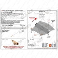 "Защита ""Alfeco"" для картера Infiniti M25 2010-2013. Артикул: ALF.29.17st"